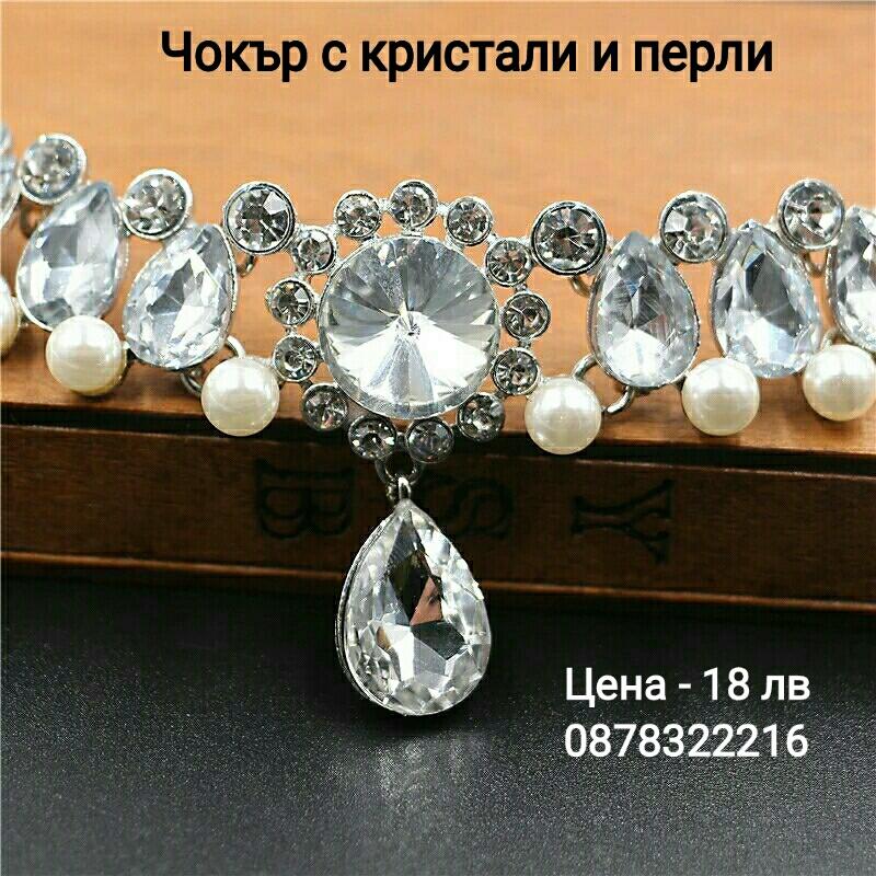 """Чокър с кристали и перли """"Венера"""""""