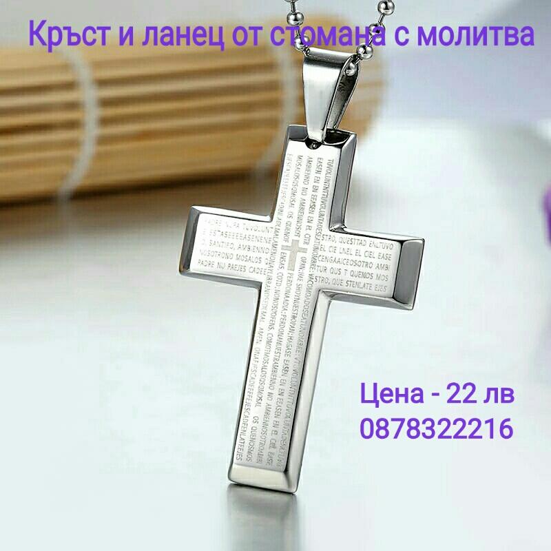 """Кръст и ланец от стомана с молитва """"Смирение"""""""