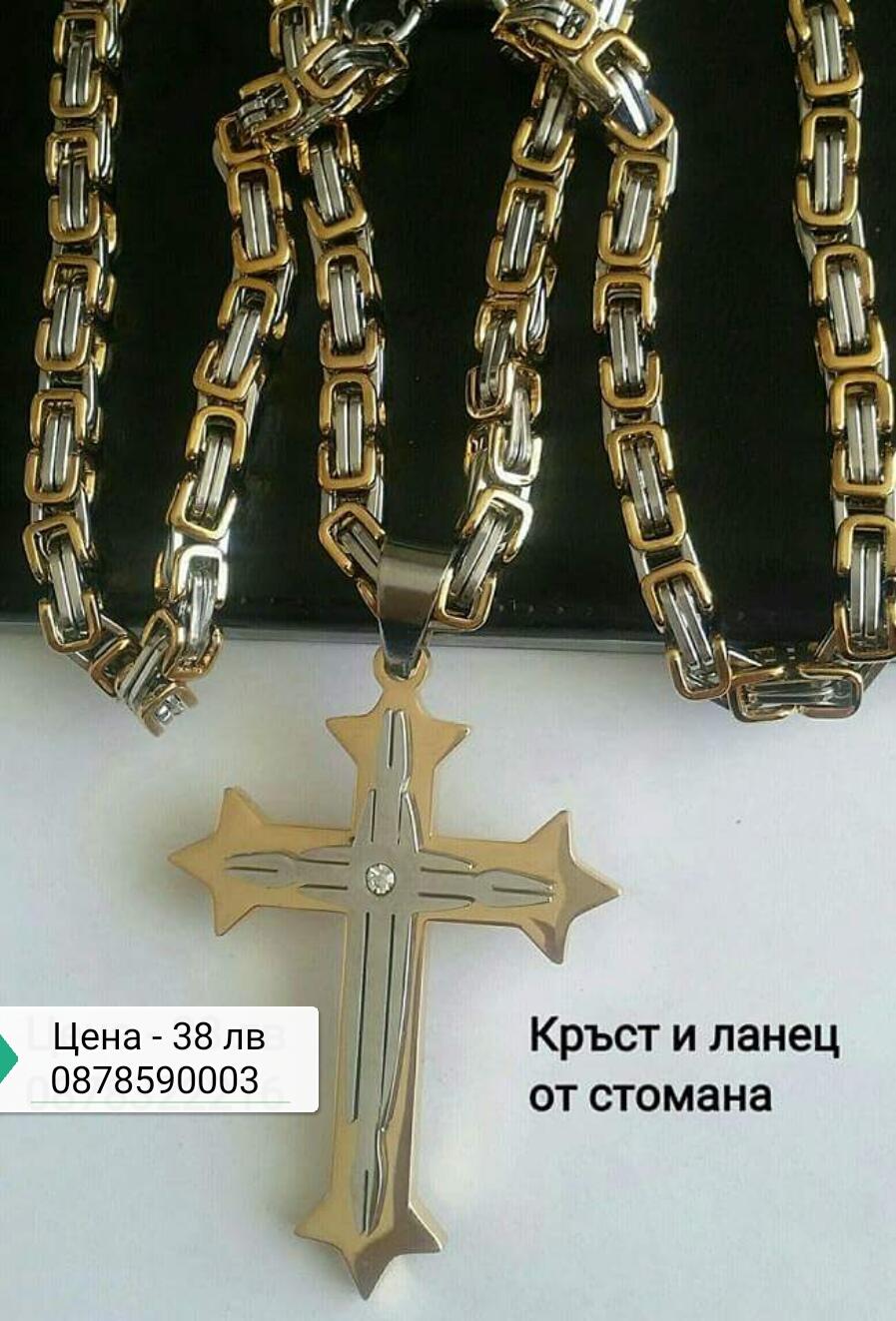 """Кръст и ланец от медицинска стомана с позлата """"Ливия"""""""